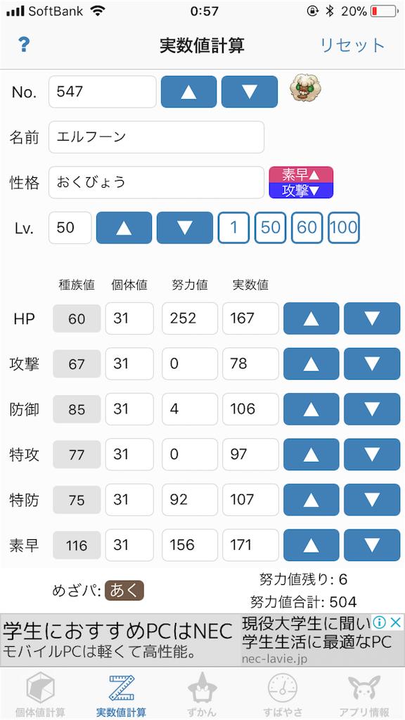 f:id:sayuki0320:20180312005744p:image