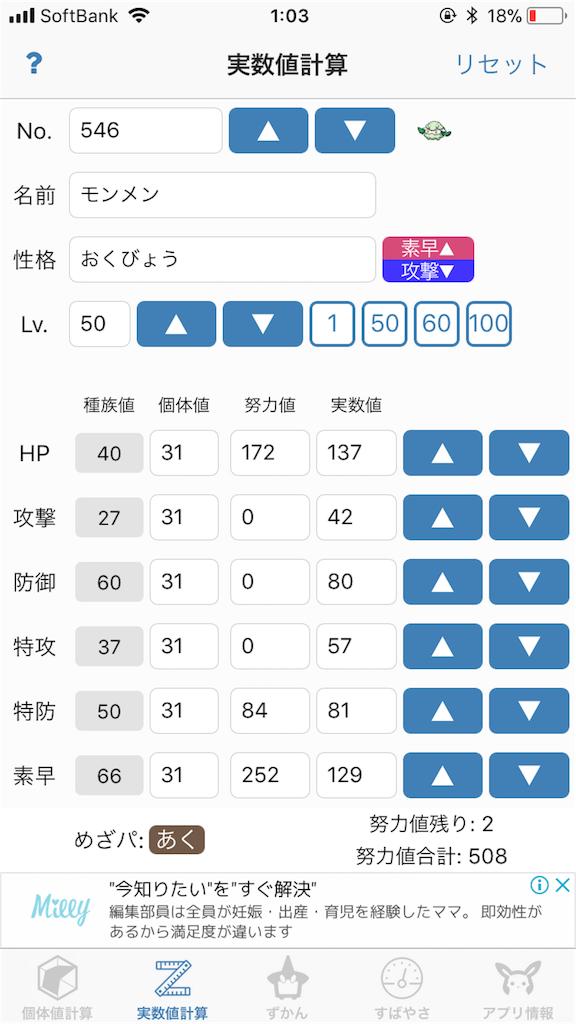 f:id:sayuki0320:20180312010351p:image