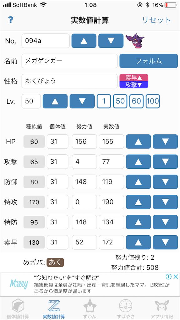 f:id:sayuki0320:20180312011320p:image