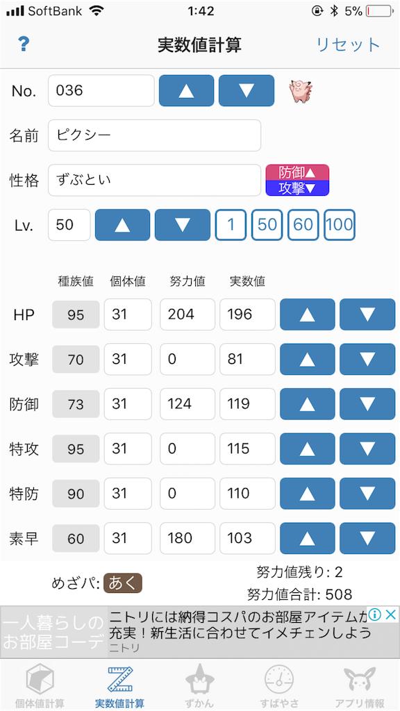 f:id:sayuki0320:20180312014237p:image