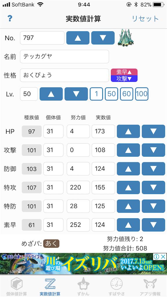 f:id:sayuki0320:20180313094417p:image
