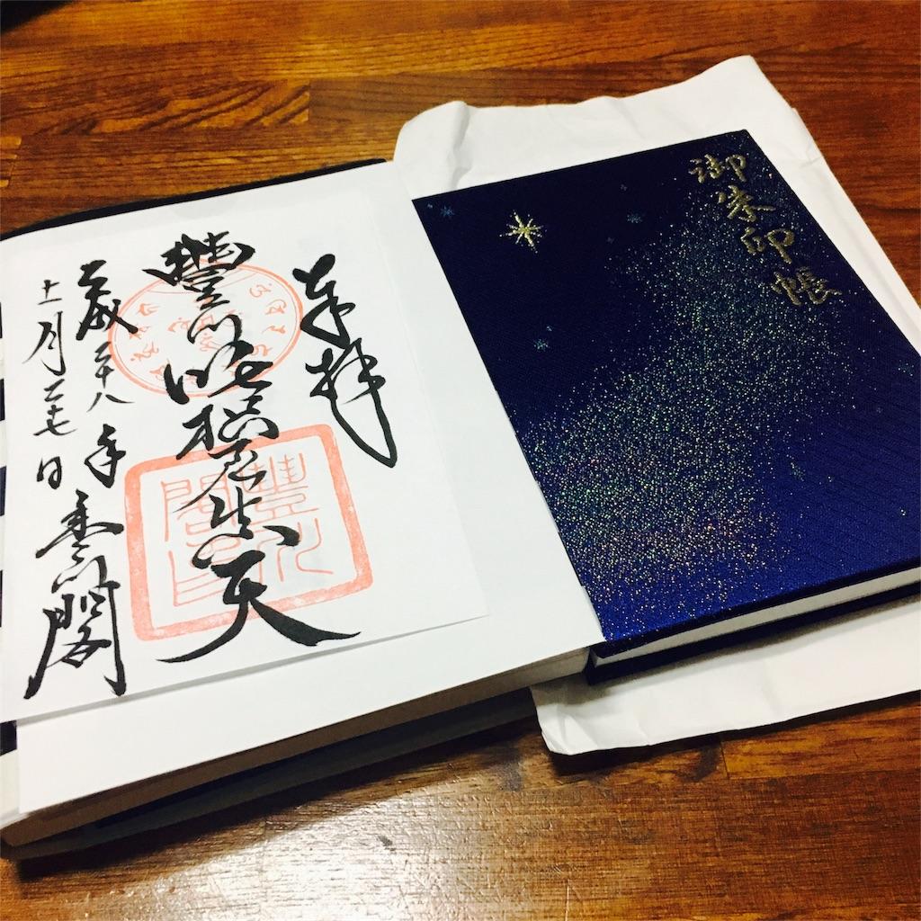 f:id:sayumayu0512:20161127192524j:image