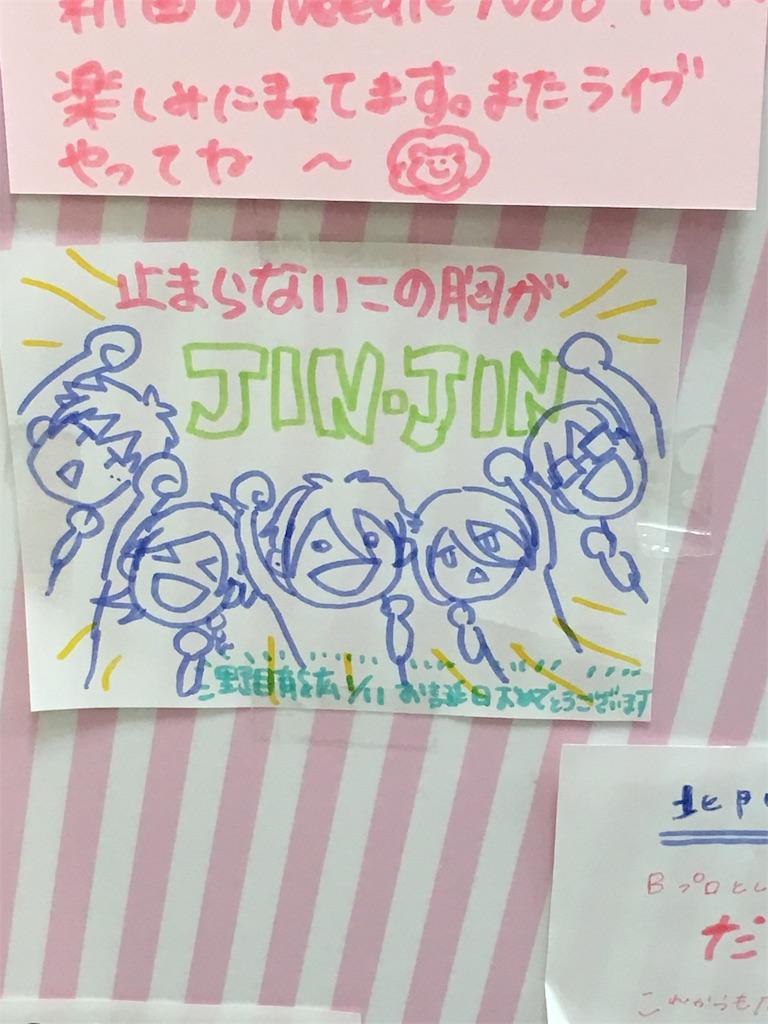 f:id:sayumayu0512:20170121154103j:image