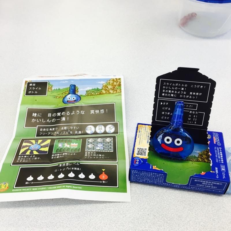 f:id:sayumayu0512:20170608160005j:plain