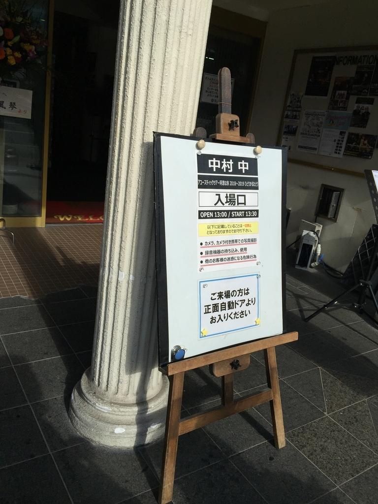 f:id:sayuri6:20190120133213j:plain
