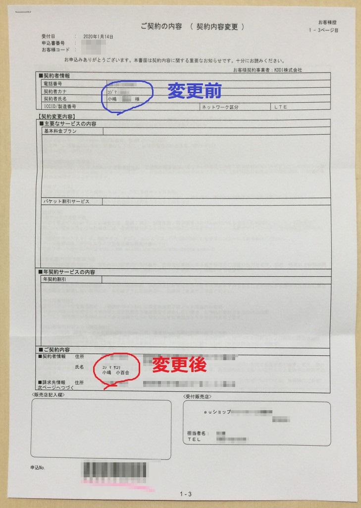 f:id:sayuri6:20200114201728j:plain