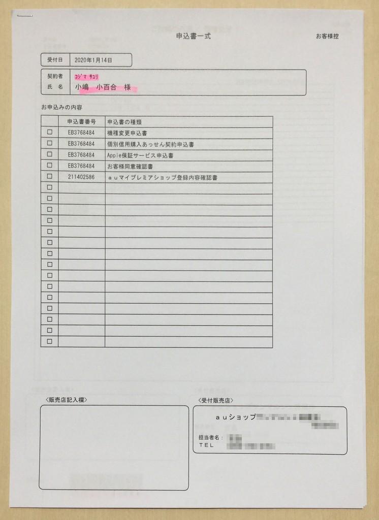 f:id:sayuri6:20200114202012j:plain