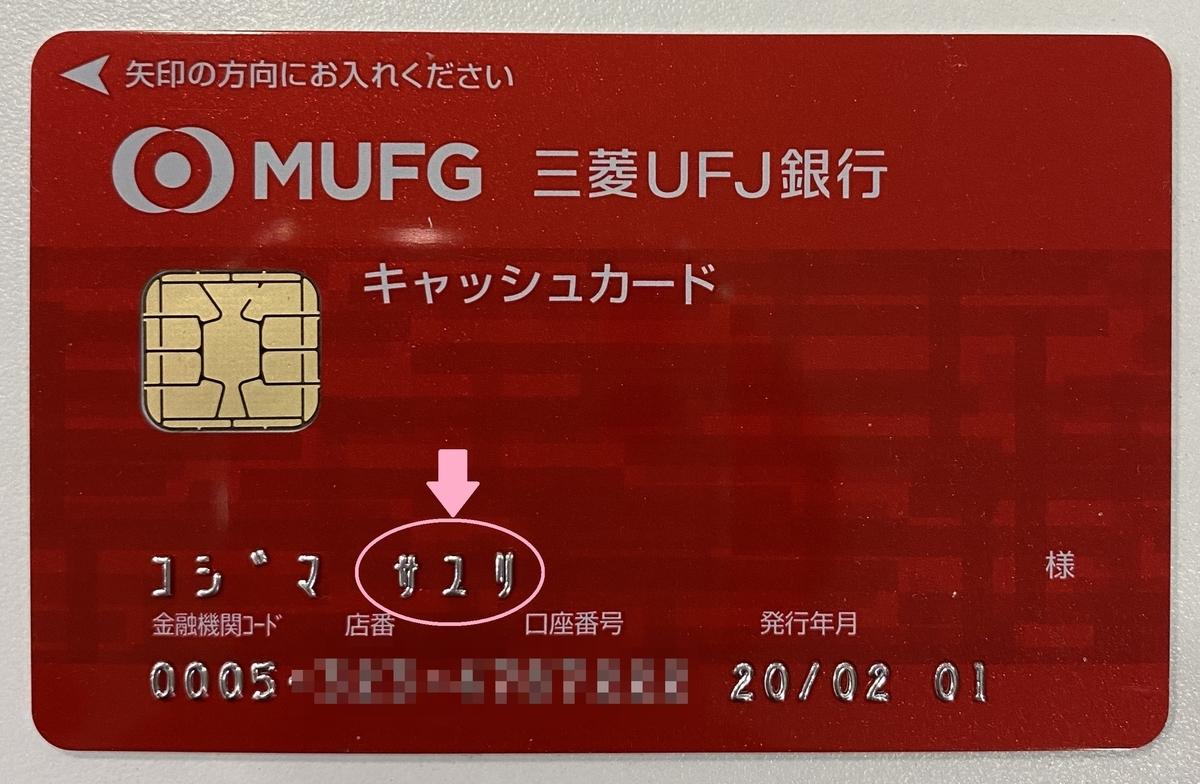 f:id:sayuri6:20200224152349j:plain