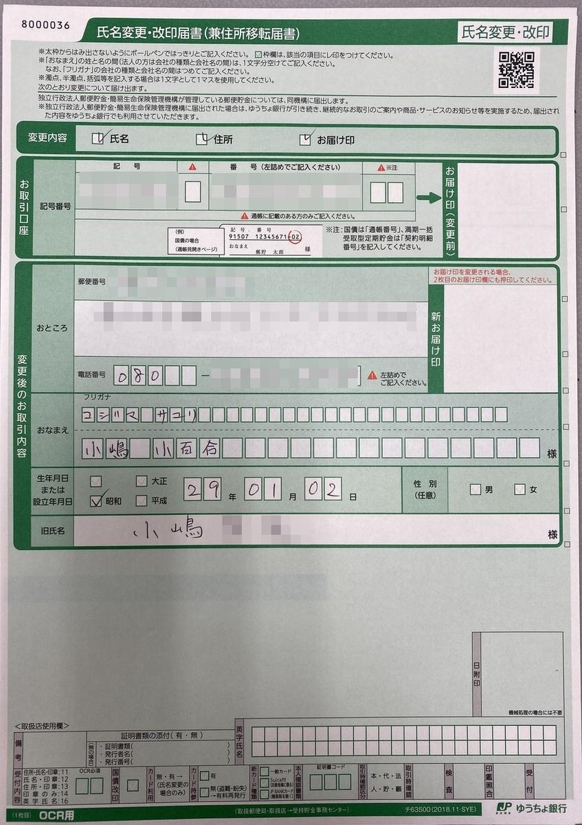 変更 氏名 郵便 局