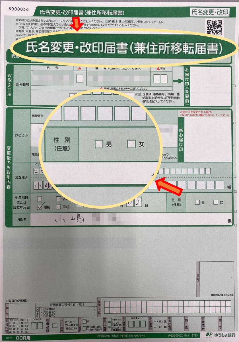 f:id:sayuri6:20200315141506p:plain