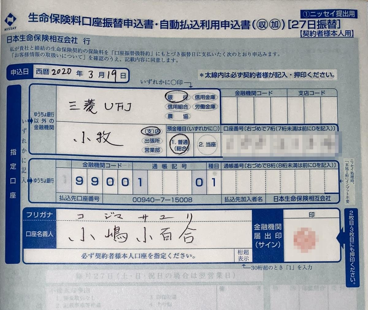 f:id:sayuri6:20200320195045j:plain