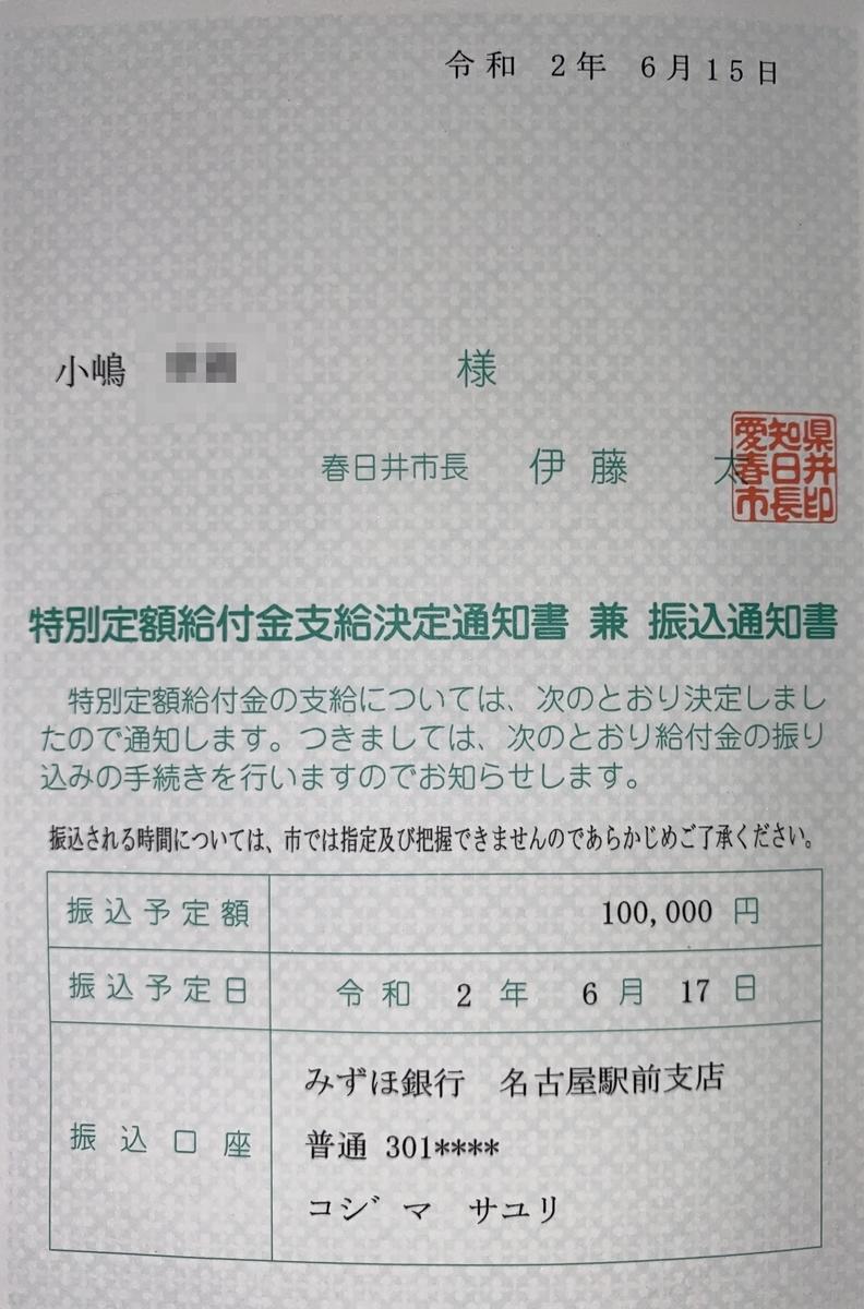 f:id:sayuri6:20200617184336j:plain