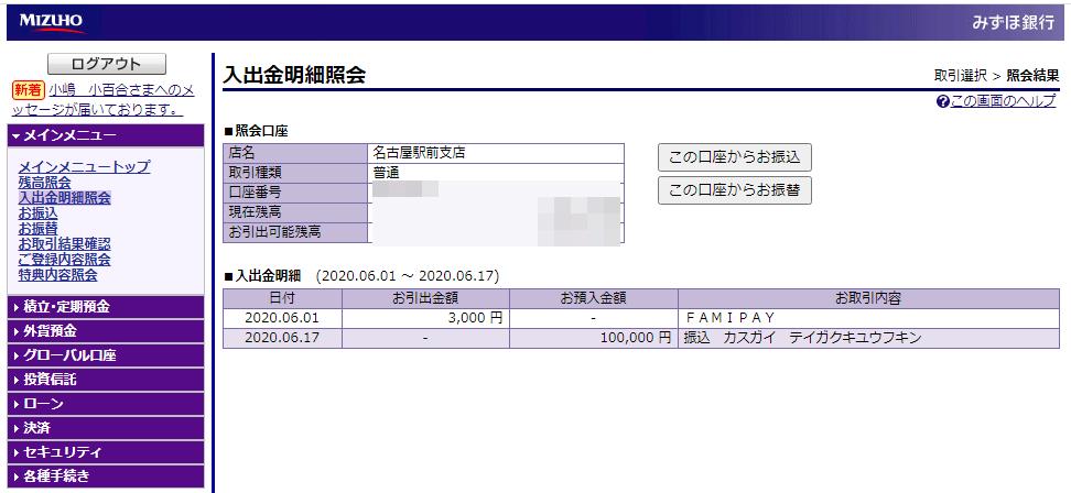 f:id:sayuri6:20200617184927p:plain