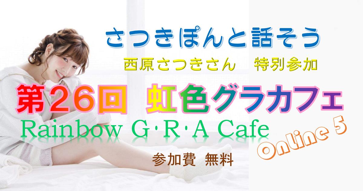 f:id:sayuri6:20210204172450p:plain