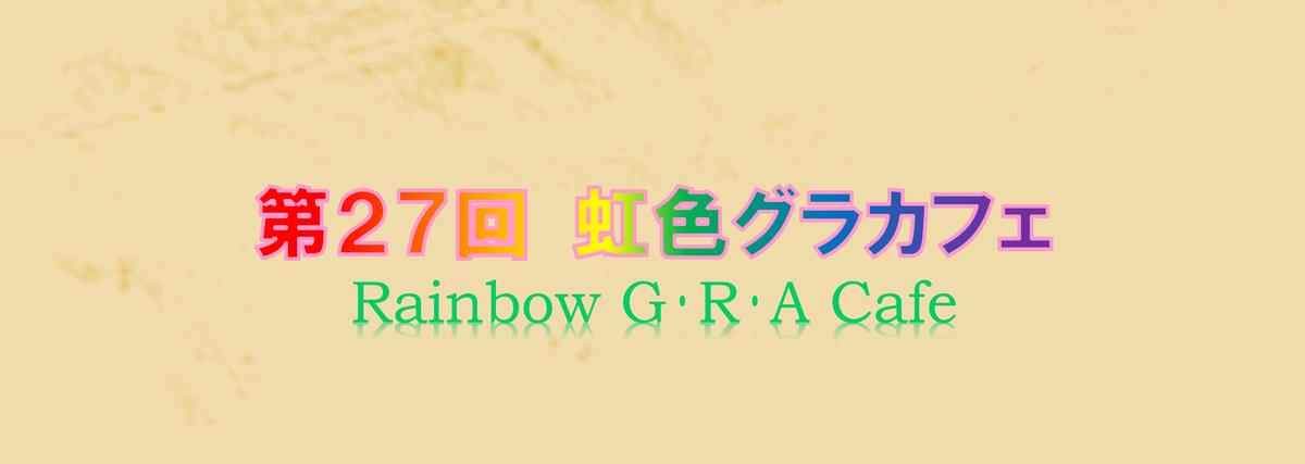 f:id:sayuri6:20210328122257p:plain