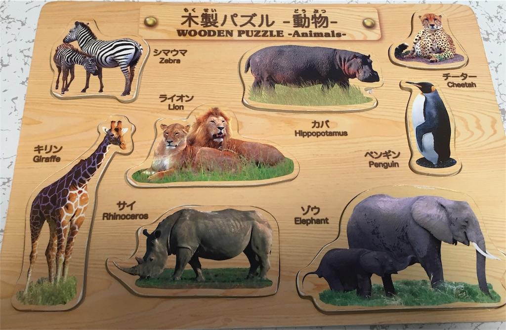 ダイソー木製パズル動物
