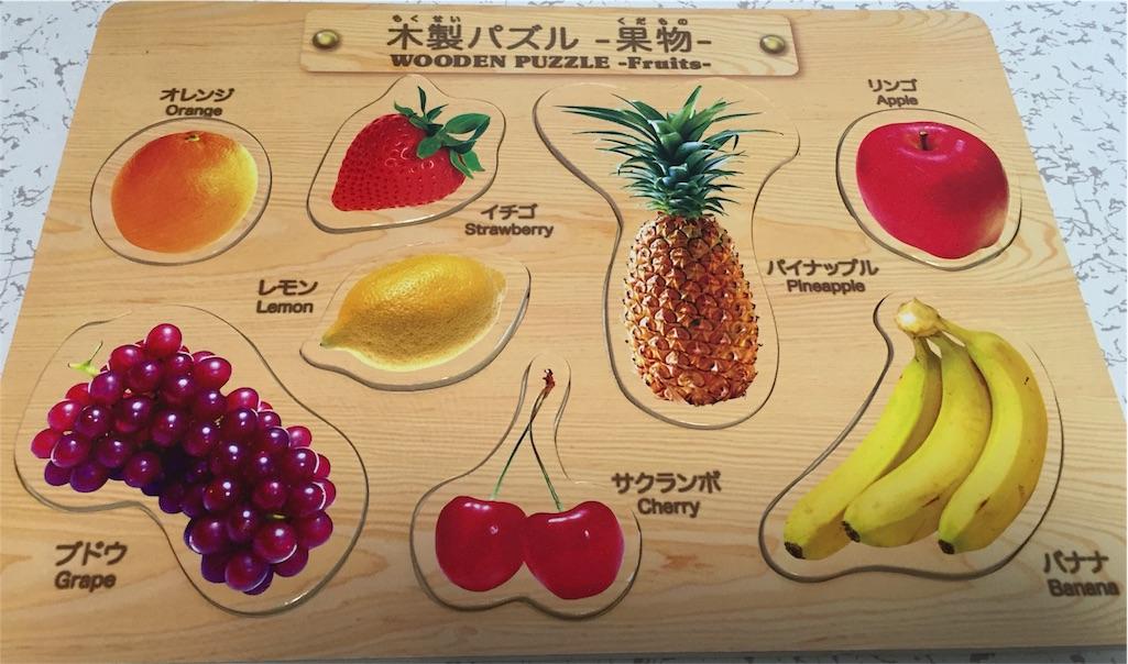 ダイソー木製パズル果物