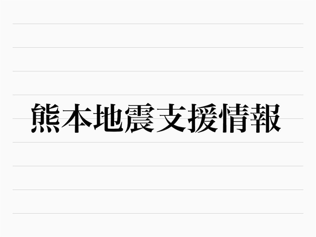 f:id:sayurice:20160416122346j:image