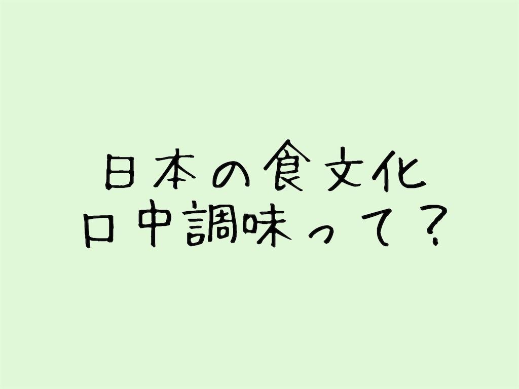 f:id:sayurice:20160526232436j:image