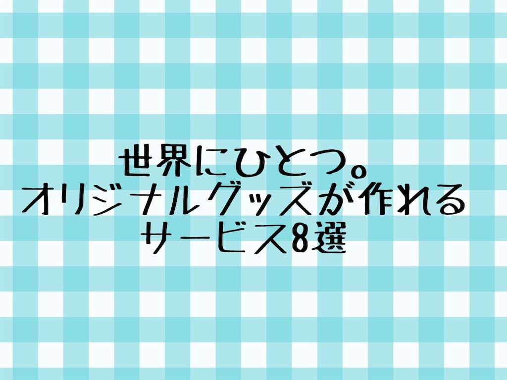f:id:sayurice:20160624100354j:image