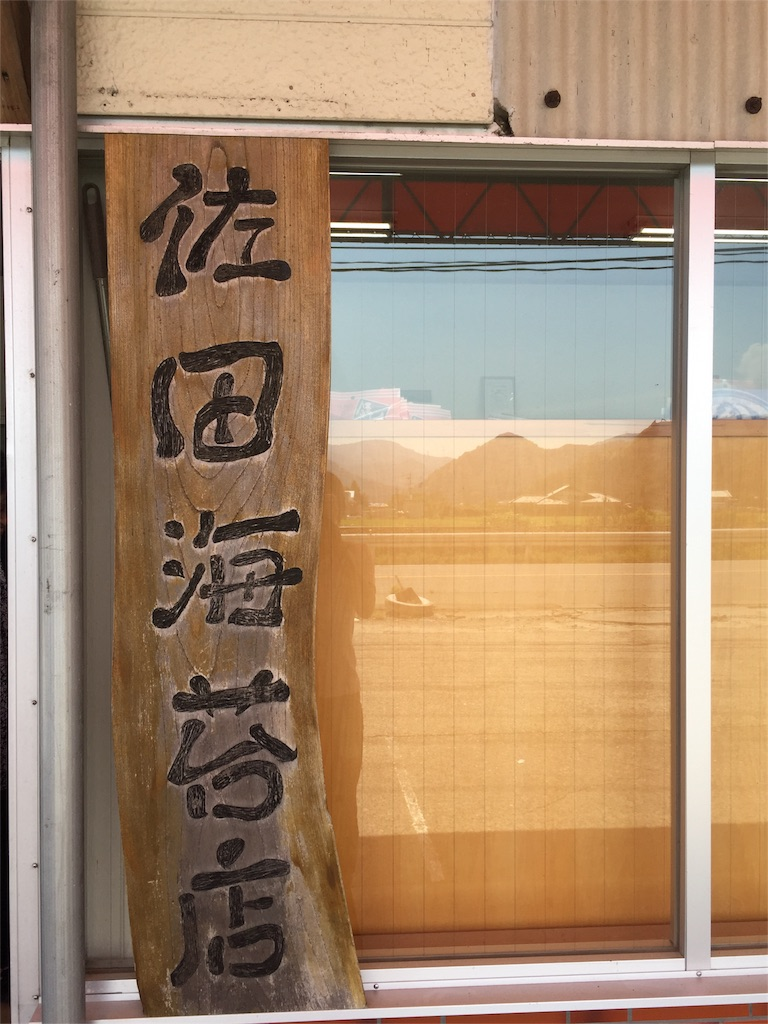 f:id:sayurice:20160927232027j:image