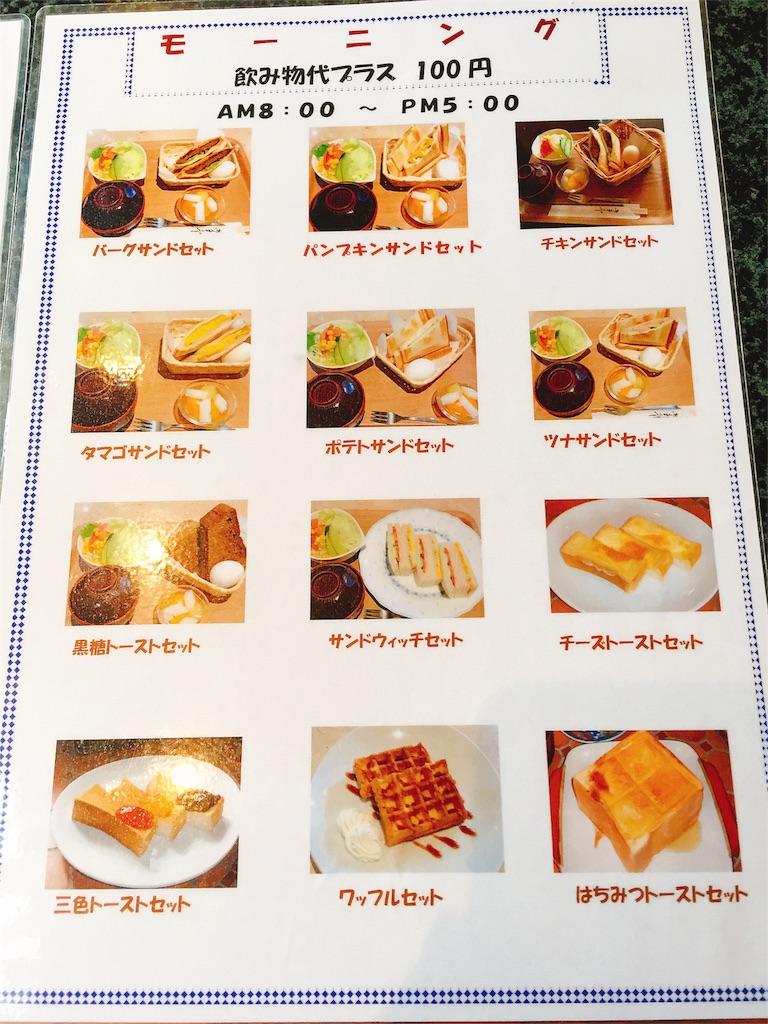 f:id:sayurice:20161128232844j:image