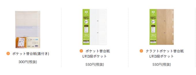 f:id:sayurice:20170619100809p:plain