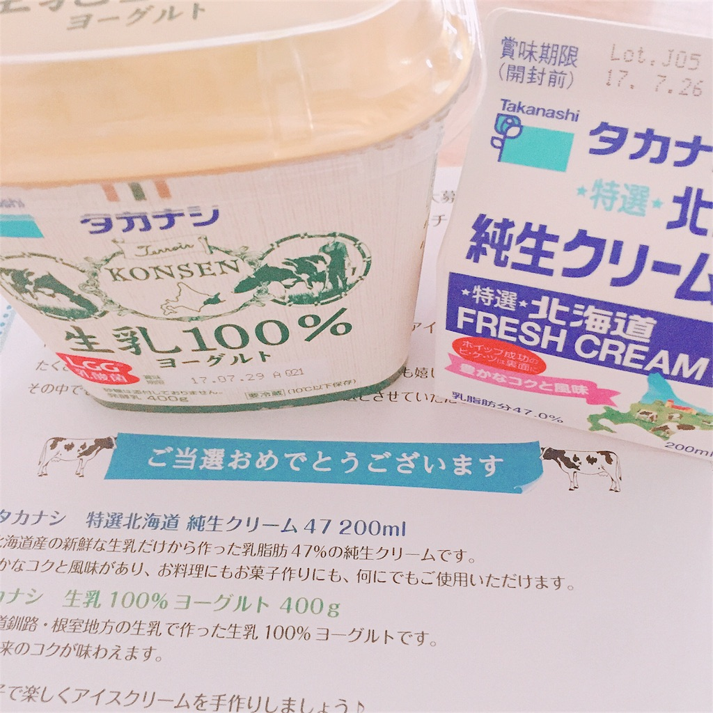 f:id:sayurice:20170720005326j:image