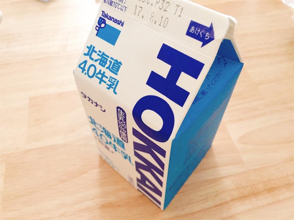 f:id:sayurice:20170809152950j:image