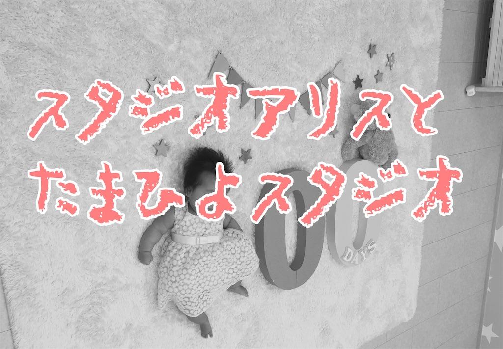 f:id:sayurice:20170928225437j:image