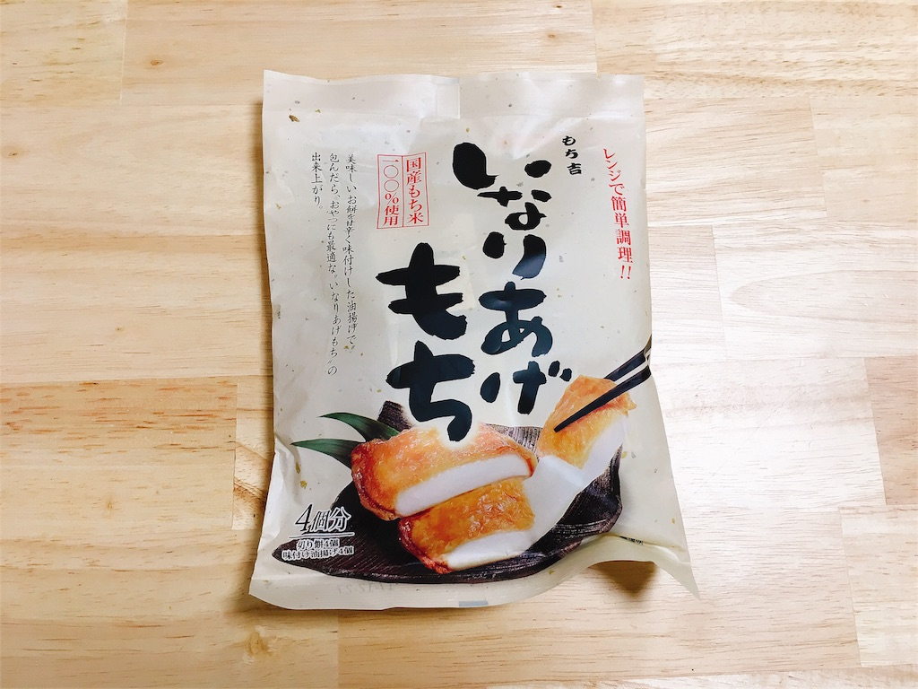 f:id:sayurice:20171116222735j:image