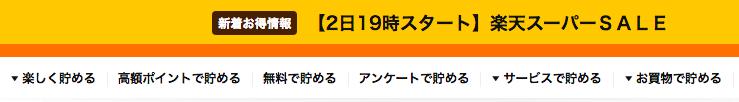 f:id:sayurice:20171203150531p:plain