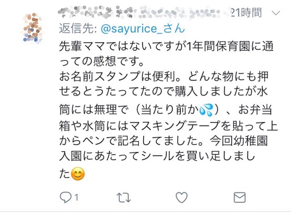 f:id:sayurice:20180223222049j:image