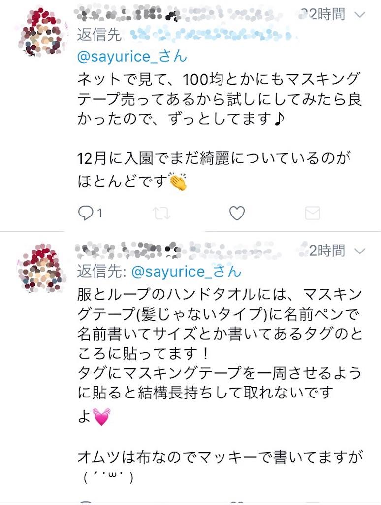 f:id:sayurice:20180223222050j:image