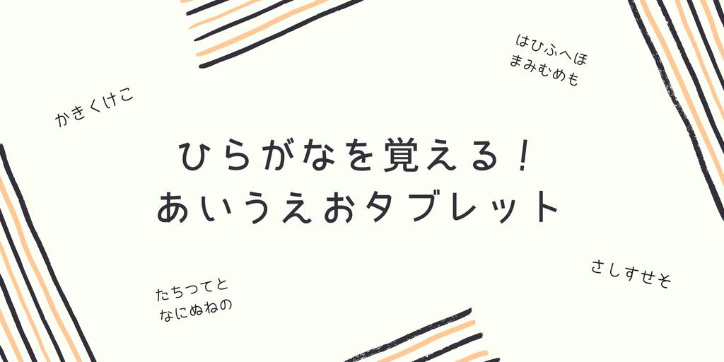 f:id:sayurice:20180531001904p:plain
