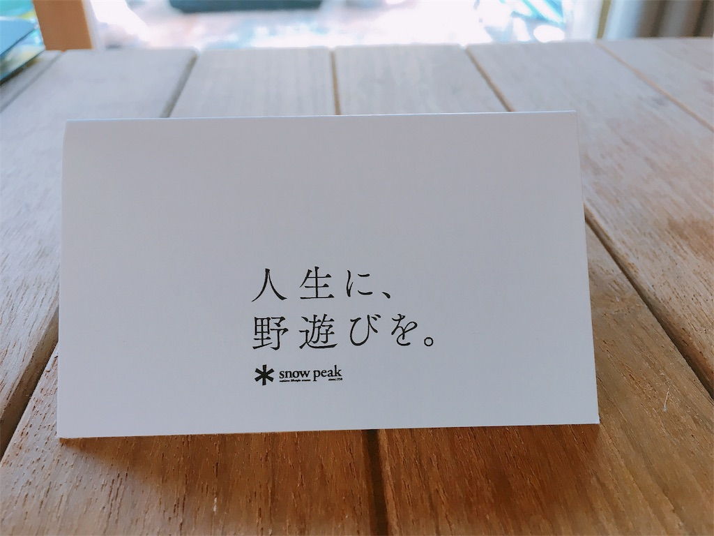f:id:sayurice:20180804093826j:image