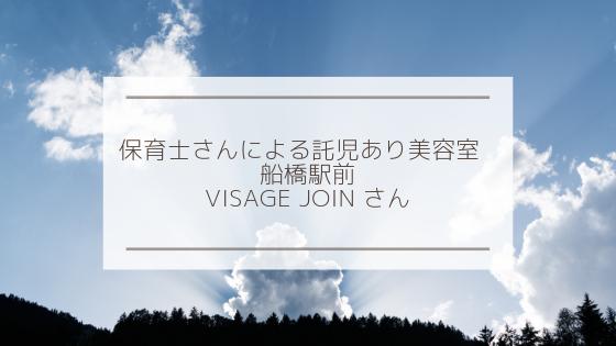 VISAGE join,託児,美容室,船橋