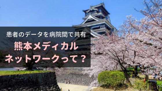 熊本メディカルネットワーク