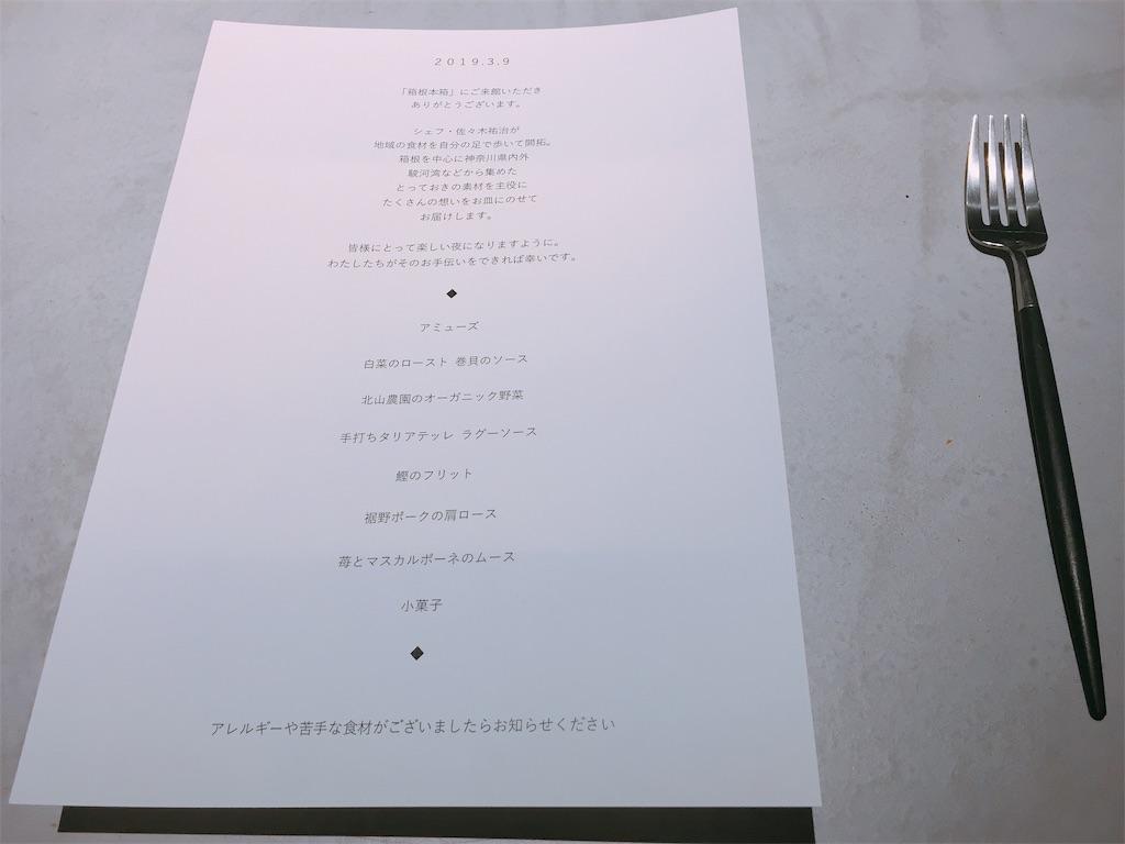 f:id:sayurice:20190310191644j:image