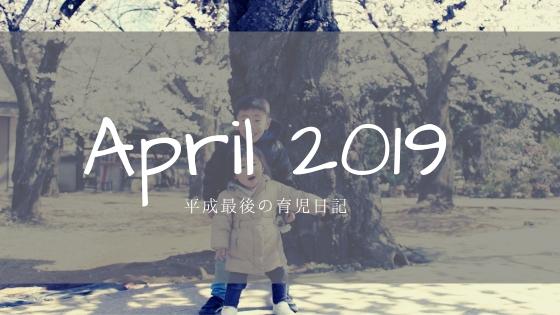 f:id:sayurice:20190430101110j:plain