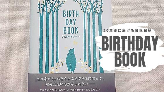 育児日記,BIRTHDAYBOOK,子育て日記,子育て記録