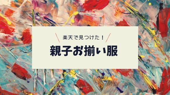 f:id:sayurice:20190520072606j:plain