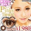 ピンキーハート(Pinky Heart)アプリコットヘーゼル