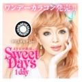 スイートデイズ(Sweet Days)クリスタルグレー