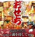 横浜中華街「皇朝」世界チャンピオンSUPERおせち