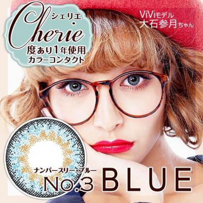 カラコン シェリエ(Cherie)のブルー