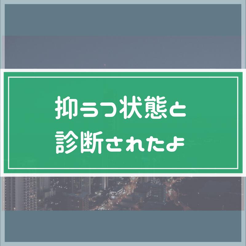 f:id:sayutan14:20180728165618p:plain