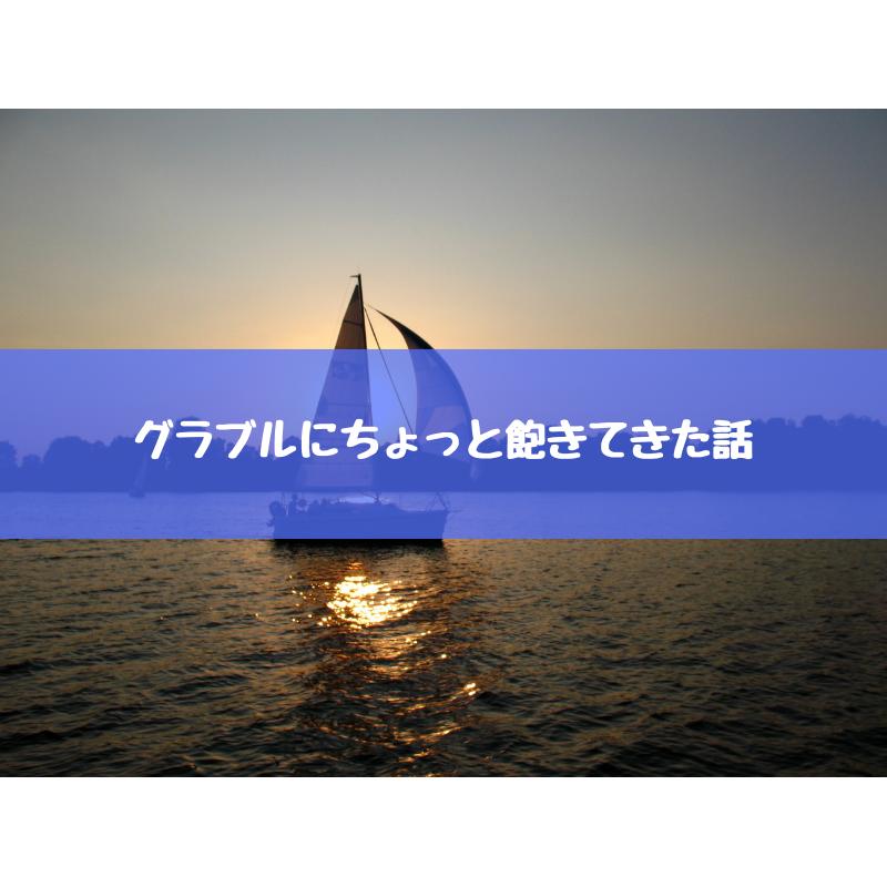 f:id:sayutan14:20181103181122p:plain