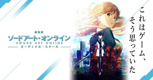 劇場版SAO ビジュアル画像