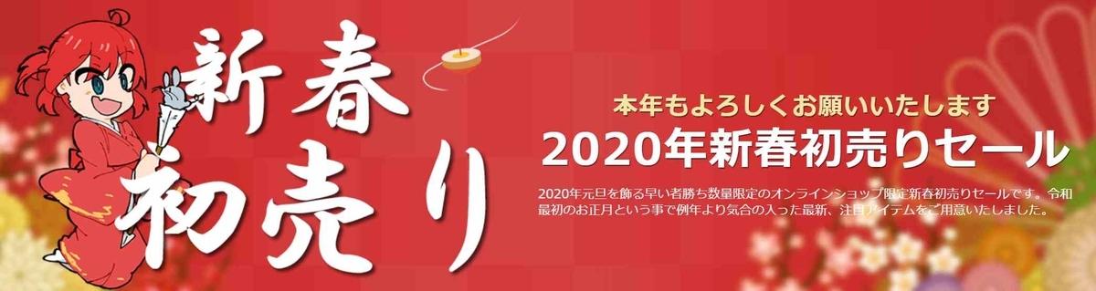 f:id:sazapin:20200102202214j:plain